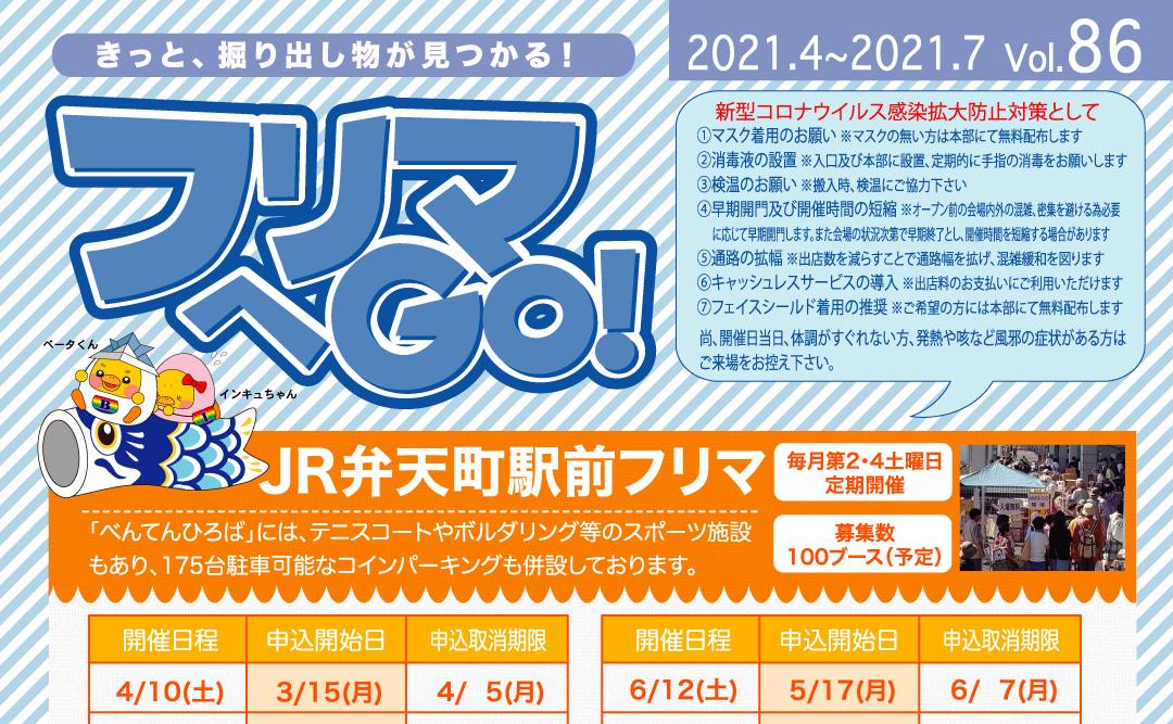 フリマへGO! vol.86~2021年4月開催分〜