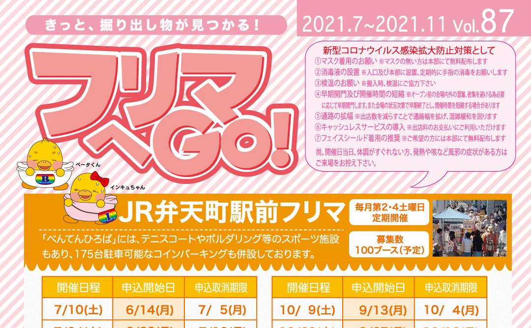 フリマへGO! vol.87~2021年7月開催分〜