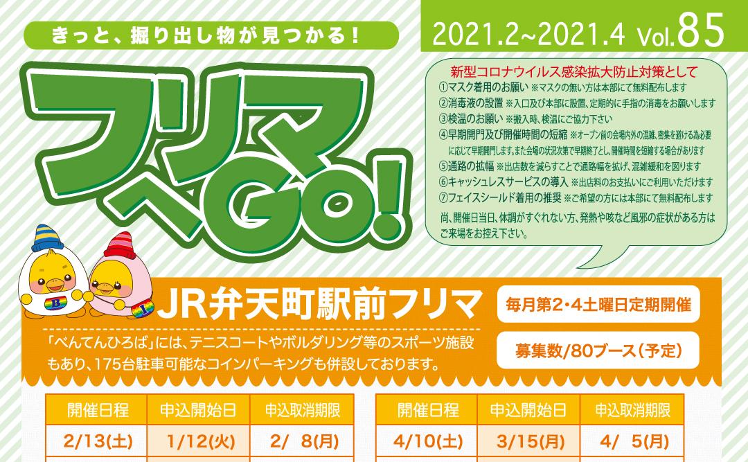 フリマへGO! vol.85~2021年2月開催分〜
