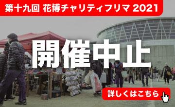 c-hanahaku360x220のコピー